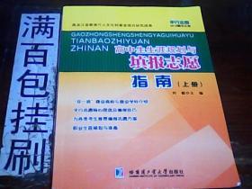 平行志愿2018黑龙江版高中生生涯规划与填报志愿指南 上册