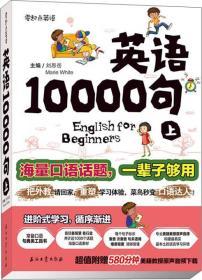 英语10000句-上-超值附赠580分钟美籍教授原声音频下载