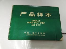 早期佳木斯造纸厂产品样本册