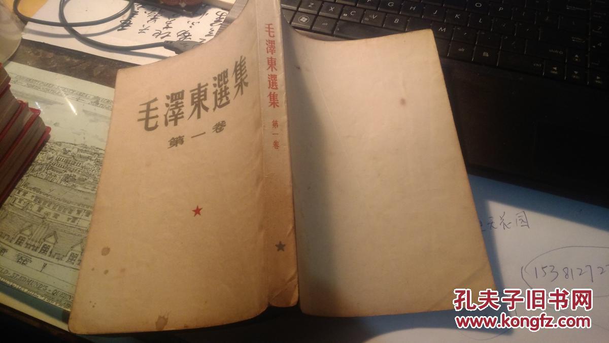 毛泽东选集(第一卷 大32开,繁体竖版)