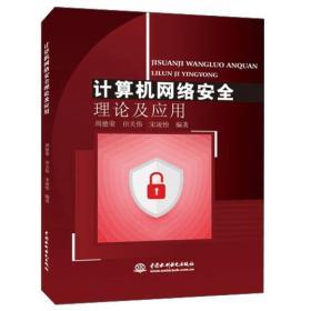 北京京城新安 计算机网络安全理论及应用
