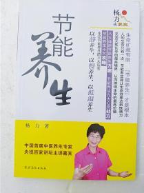 杨力谈养生:节能养生                    (16开)《115》