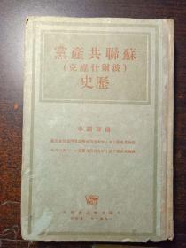 苏联共产党(波尔什维克) 【1941年版、精装本】书品看图