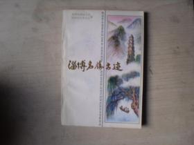 淄博名胜古迹   G163