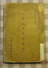 中国近百年史资料(下)