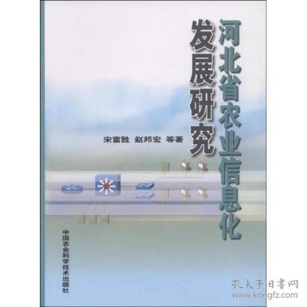 河北省农业信息化发展研究