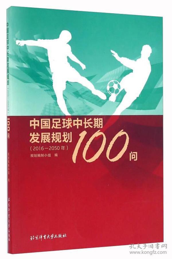 中国足球中长期发展规划100问(2016-2050年)