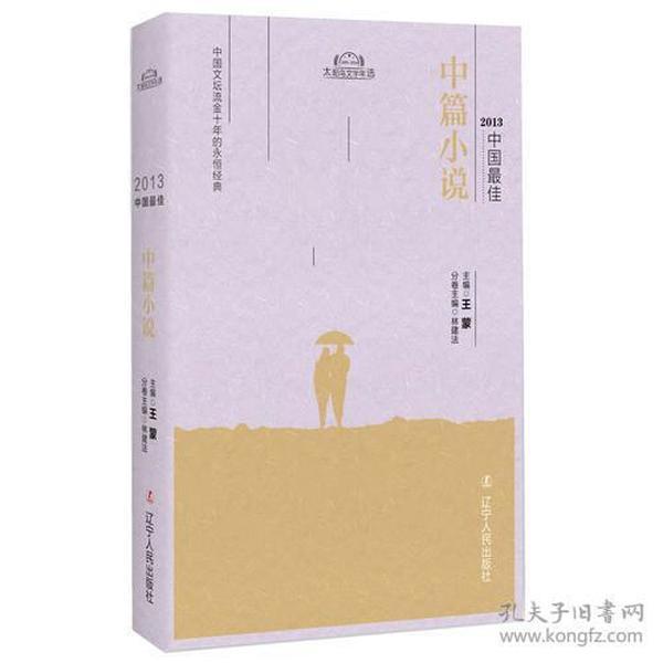 2013中国最佳中篇小说