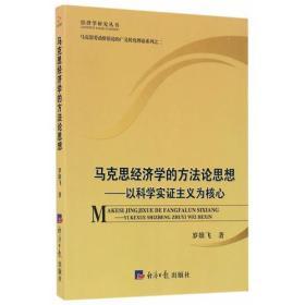 9787802579880马克思经济学的方法论思想:以科学实证主义为核心