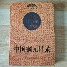 中国铜元目录