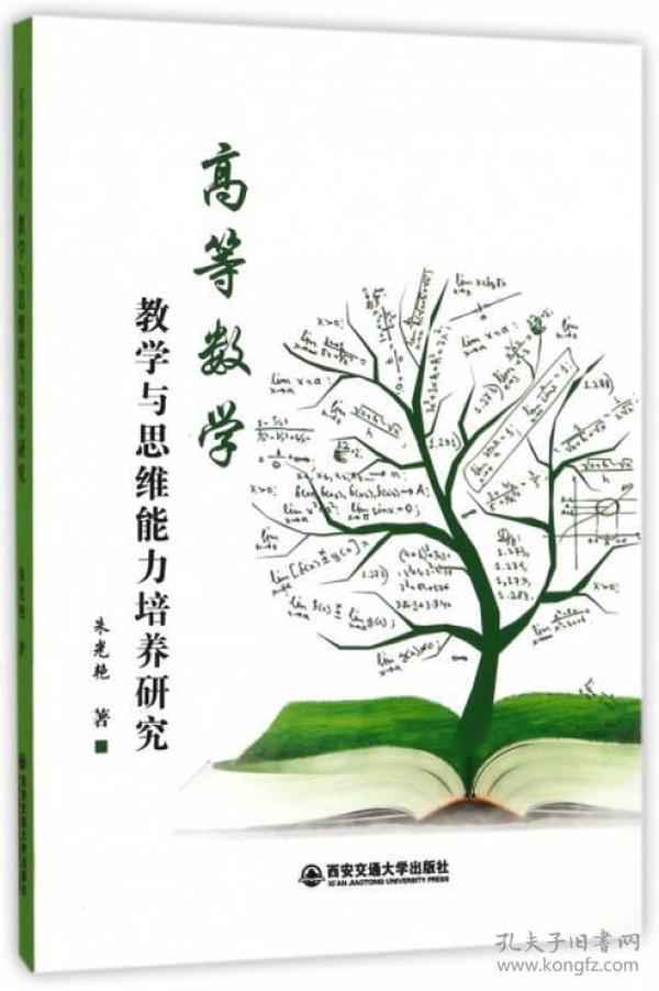 高等数学教学与思维能力培养研究