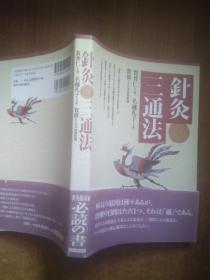 针灸三通法(日文原版)