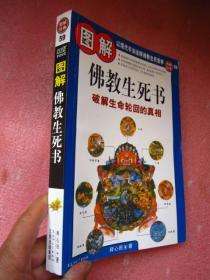 图解佛教生死书:破解生命轮回的真相   一版一印  干净品佳   确保正版