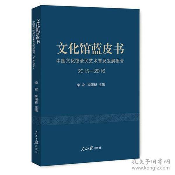 文化馆蓝皮书-中国文化馆全民艺术普及发展报告