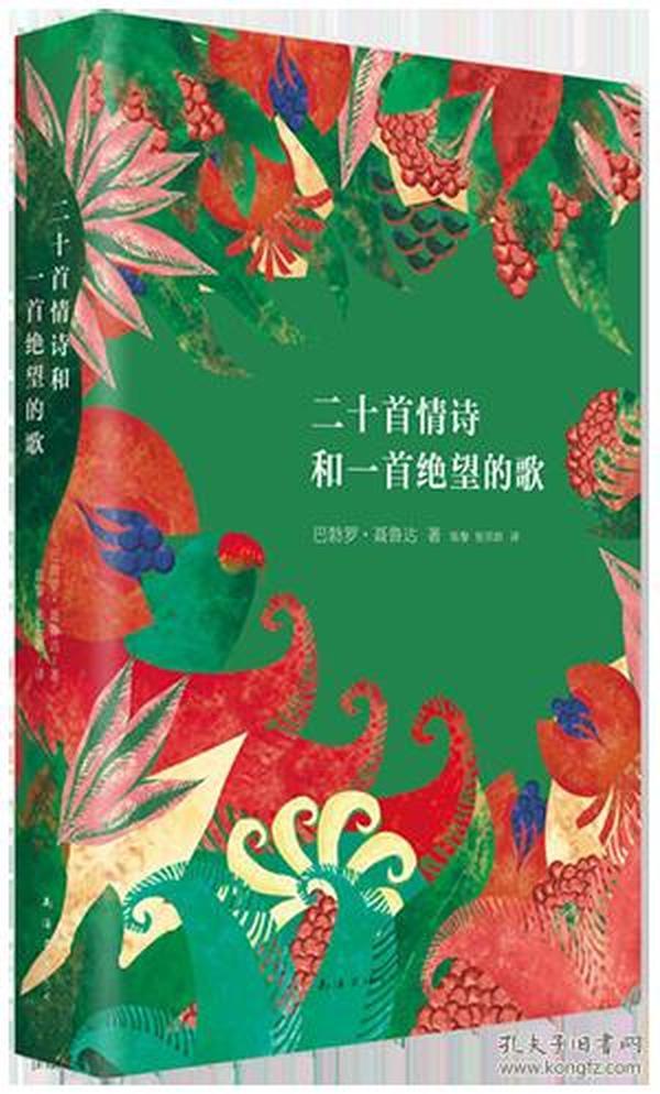 9787544270779聂鲁达情诗全集:二十首情诗和一首绝望的歌