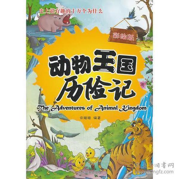 史上超有趣的十万个为什么.动物王国历险记