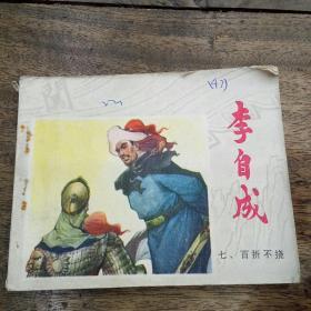 李自成(七)