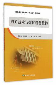 PLC技术与煤矿设备监控