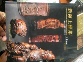 新海上雅集2012年春季大型艺术品拍卖会:刀笔仙工——首届明清竹刻专场