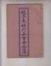 税宁太祖行山会会份簿 民国时期广东地方募股资料