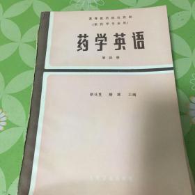 高等医药院校教材 药学英语(第一 第二 第三 第四册)4本合售