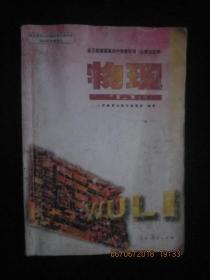 【 老课本怀旧收藏】2006年版:全日制普通高级中学教科书(必修加选修) 物理 第二册