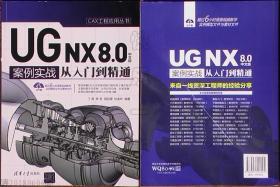 CAX工程应用丛书-UG NX8.0中文版案例实战从入门到精通