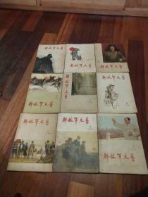 1963年解放军文艺共九册