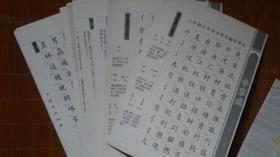 千字成硬笔书法规范器(学童型)