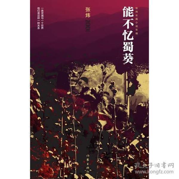 張薇的作品,張薇的全集,張薇的最新作品下載,張薇的小說閱讀