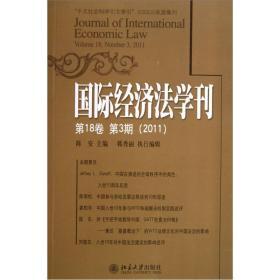 9787301199084国际经济法学刊(第18卷第3期2011)