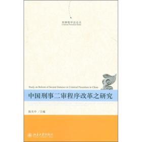 9787301198148刑事程序法论丛:中国刑事二审程序改革之研究