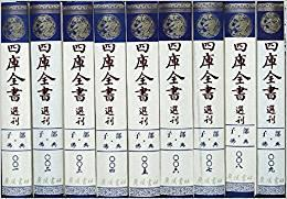 佛典(共9册)(精)/四库全书选刊