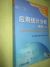 时代教育·国外高校优秀教材精选·应用统计分析:使用Excel(英文版)