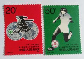 J185 第一届世界女子足球锦标赛邮票