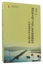9787519420345朝鲜族文化与文化产业发展战略研究:以延边朝鲜族自治州为例