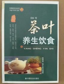 茶叶养生饮食