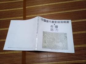 中国当代画家线描精选 曹力作品