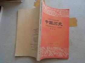 中国历史第四册