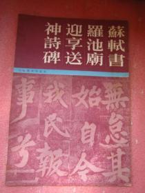 苏轼书罗池庙迎享送神诗碑(8开1985年1版1印) 品好 、完整无缺、大开本