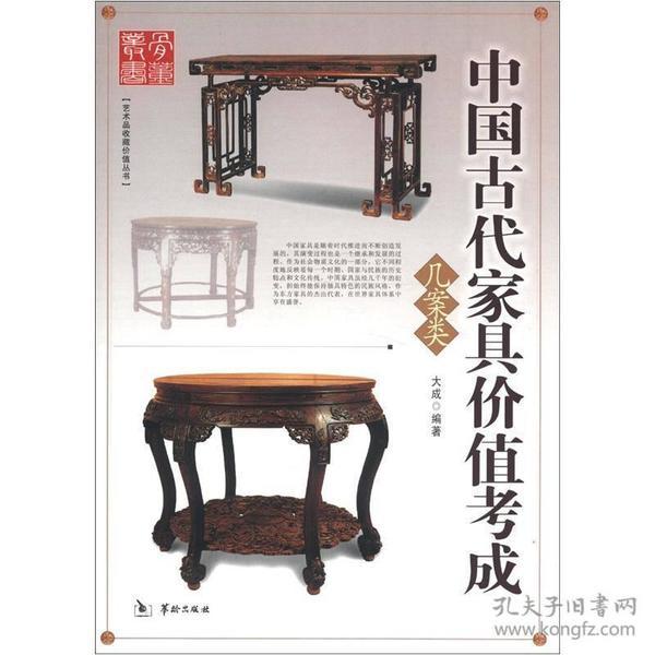 7801783247中国古代家具价值考成:几案类