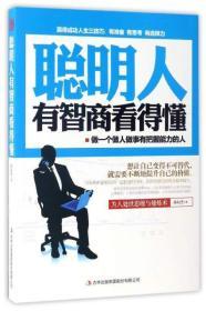 9787558118081聪明人有智商看得懂:做一个做人做事有把握能力的人