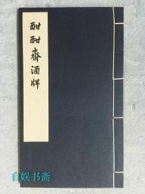 中国古代版画丛刊:酣酣斋酒牌(内特藏本,仅印100册)