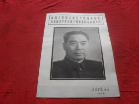 人民画报 增刊 1976