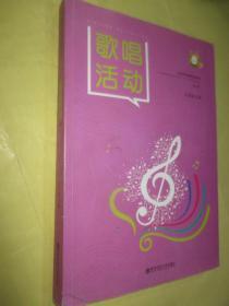 歌唱活动(第2版)/幼儿园音乐教育活动丛书