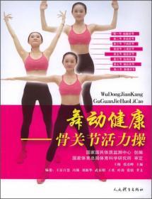 舞动健康:骨关节活力操