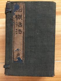1882年精印和刻本《鳌头韵学 圆机活法》一函两厚册全 共八卷 巾箱本 尚书堂藏版