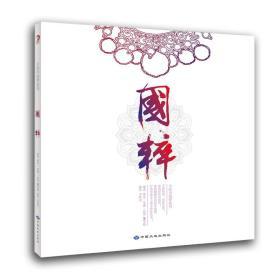 手绘中国梦系列:国粹