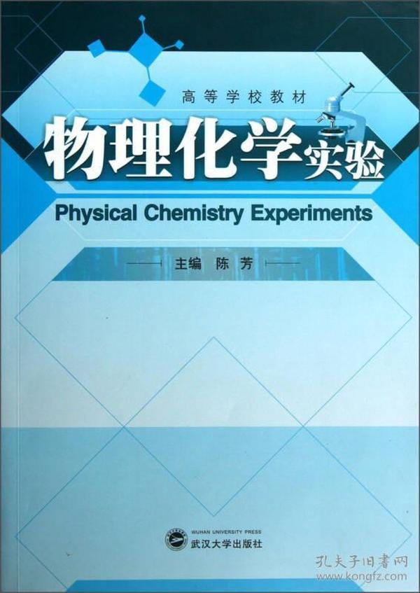 9787307106475物理化学实验