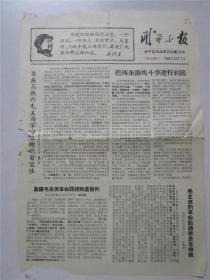 文革广东地方小报: 开平小报 开平县革命委员会机关报(第110期)1968年12月7日